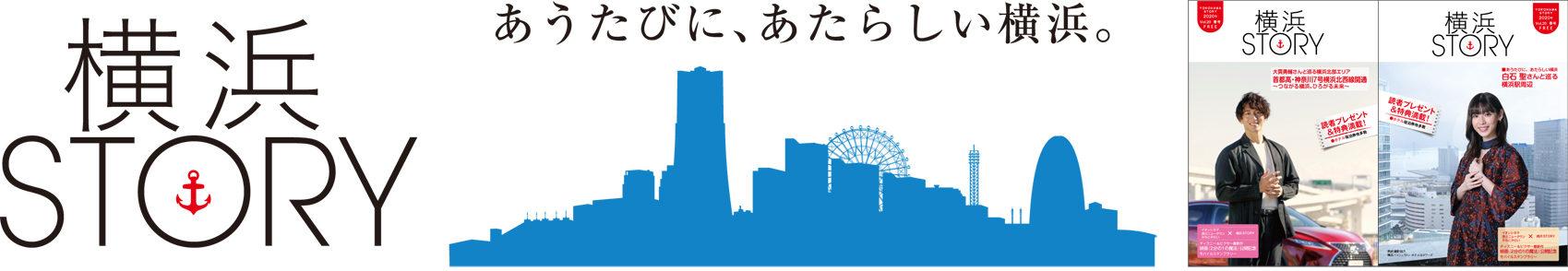 横浜STORY